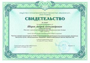Сертификат автоломбард